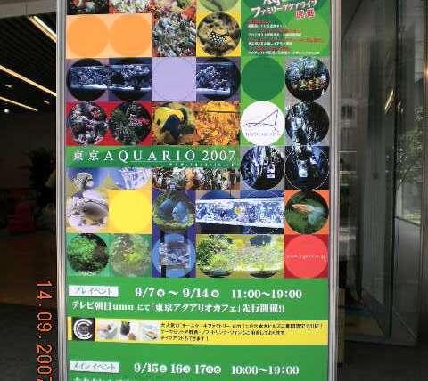 2007 | Japan – Aquario